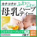 オーガニックつまり専用ハーブティー!【AMOMAミルクスルーブレンド】...