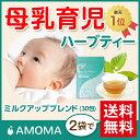 オーガニック母乳育児ハーブティー!【AMOMAミルクアップブレンド】 (30ティーバッグ)2袋…