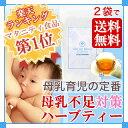 助産師が開発【母乳不足対策】母乳増量ハーブティー!★120万杯突破★