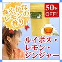 【在庫限り50%OFF】からだポカポカ☆おいしいグリーンルイボスに爽やかなレモンの香りとぽかぽ...
