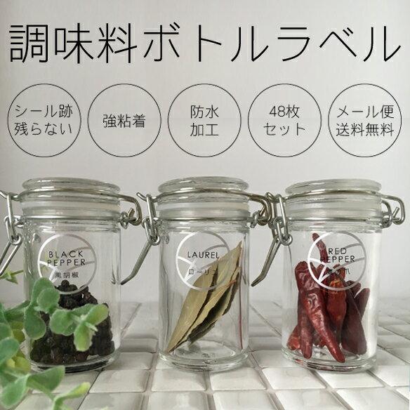 a-mono(エーモノ)『調味料ステッカー調味料シール』