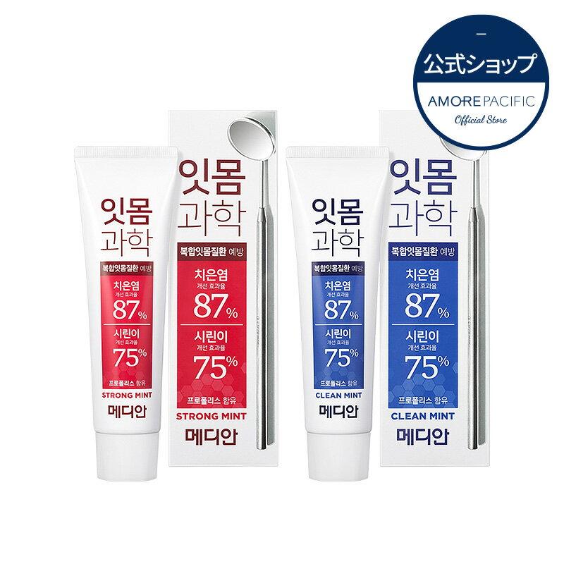 [MEDIAN/メディアン]メディアン 歯茎科学歯磨き粉