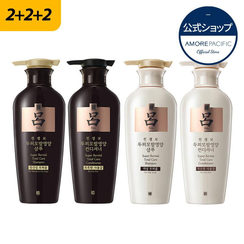 [呂/リョ]朝鮮人参頭皮毛髪栄養 シャンプー・リンス