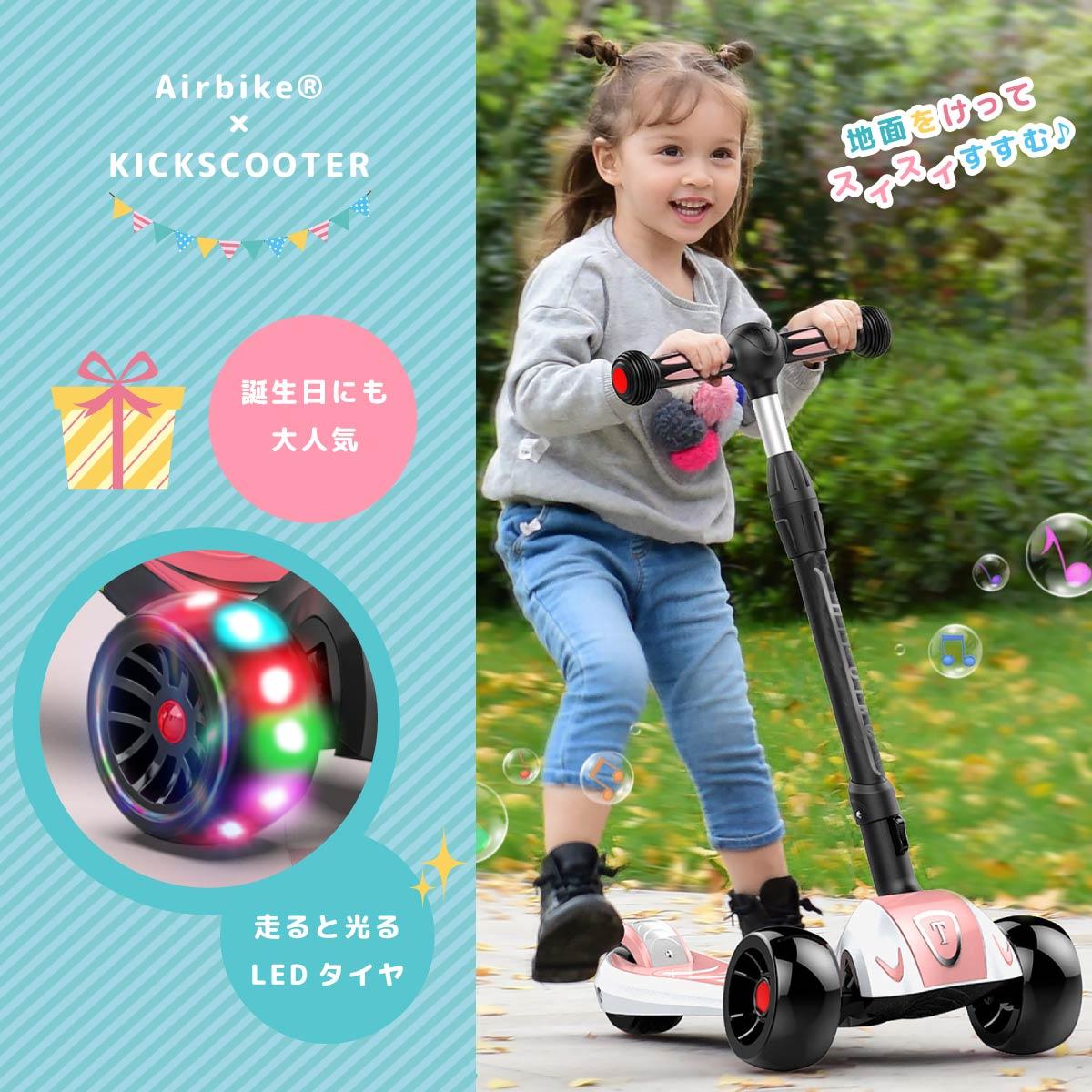 キックボード子供3輪キックスケーター子供用キックスクーターブレーキ付折りたたみAirbike
