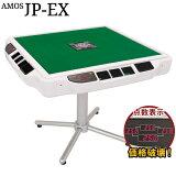 全自動麻雀卓 点数表示 AMOS JP-EX(アモスジェイピー・イーエックス)【サポート有】