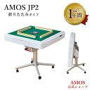 全自動麻雀卓 AMOS JP2 折りたたみタイプ 日本メーカー アフターサポート有(アモスジェイピー・ツー)