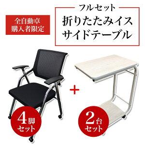 【全自動麻雀卓購入者限定】折りたたみ椅子4脚・サイドテーブル2個セット