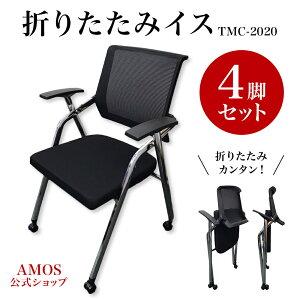 家庭用麻雀椅子TMC-20204脚セット
