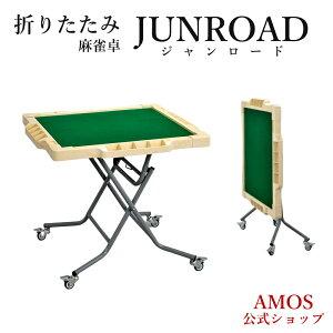 手打麻雀卓JUNROAD(ジャンロード)立卓折り畳み