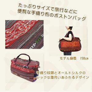 【男女OK】たっぷりサイズで旅行に便利なラオス手織り布&モン族古布のボストンバッグラオス手...
