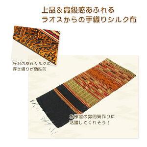 【メール便OK】シルクの光沢が上品&高級感あふれるラオスからの手織りシルク布ラオス浮き織り...