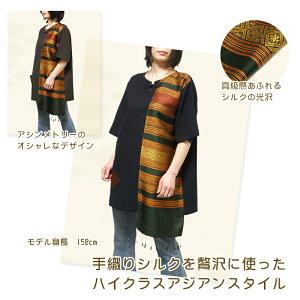 【メール便OK】【大きいサイズ】手織りシルクを贅沢に使ったハイクラスなアジアンスタイルラオ...