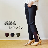 イリゼ(IRSE)裾配色暖かいスーパーストレッチパンツ(ir065)