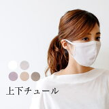 ププラ チュールマスク PUPULAのおしゃれな上下チュールマスク シンプルなコットン布マスク 洗える(pp015)