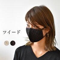 ププラマスクチュールレース日本製ツイードのおしゃれな感度の高いマスク(pp036)