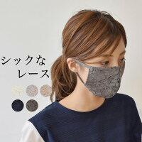 【予約】12月下旬/即納品ププラレースマスク縁取りがない上品なデザインがシックでおしゃれ洗える日本製ドレスマスク(pp045)