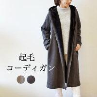 ププラ(PUPULA)スエード裏起毛コーディガン(pp059)