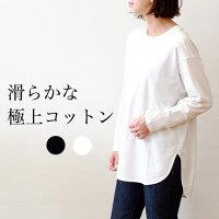 ププラカットソーPUPULAの長袖Tシャツはコットン100%スムース素材が気持ち良いシンプルデザイン(pp020)