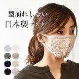 ププラ レースマスク PUPULAのおしゃれで上品なコットン ドレス マスク 洗える日本製(pp037)