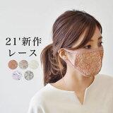 ププラ 21春夏 新作レースマスク洗えるコットン 日本製(pp004)