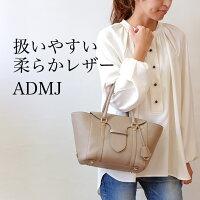 ADMJトートバッグ子牛革モーツァルトフラップハンドバッグ(ad179)