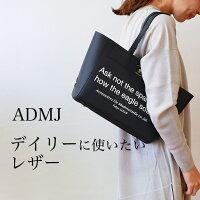 ADMJバッグダブルフェイスロゴトートバッグ(28センチ)(ad181)