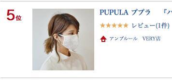 PUPULAププラ『ハートの花びら』刺繍のチュール地マスク(pp027)