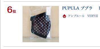 PUPULAププラドットマスク(pp039)