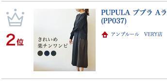 PUPULAププラAライン切替ワンピースお出かけ着にもリラックスタイムにも(PP037)