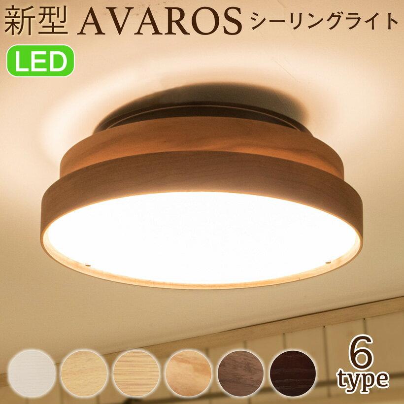 シーリングライト led おしゃれ 照明 電気 8畳 10畳 6畳 LEDシーリングライト 木目 天然木 北欧 明るい 調光 調色 リビング Avaros アヴァロス LEDシーリング 木目