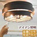 照明 シーリングライト レトロ RAUTA ラウタ 3灯シーリングライト おしゃれ 天井 天井照明 3灯 ライト リモコン付 リビング ダイニング 寝室 カフェ 明るい 6畳 8畳 インテリア LED 北欧 鉄 アイアン レトロの写真