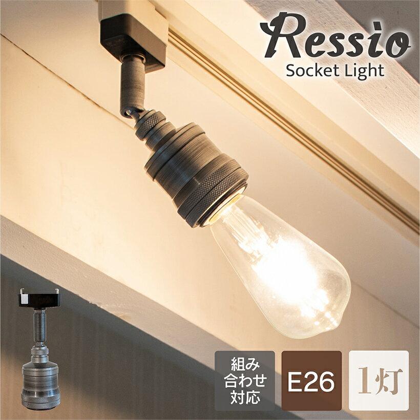 【アンティークシルバー】 シーリングライト 照明 おしゃれ E26 電球 ソケット ソケットのみ シルバー ダクトレール ライティングレール ライト LED 裸電球 スポットライト ダイニング 玄関 トイレ 組み合わせ 間接照明 カフェ 北欧 Ressio レシオ 1C