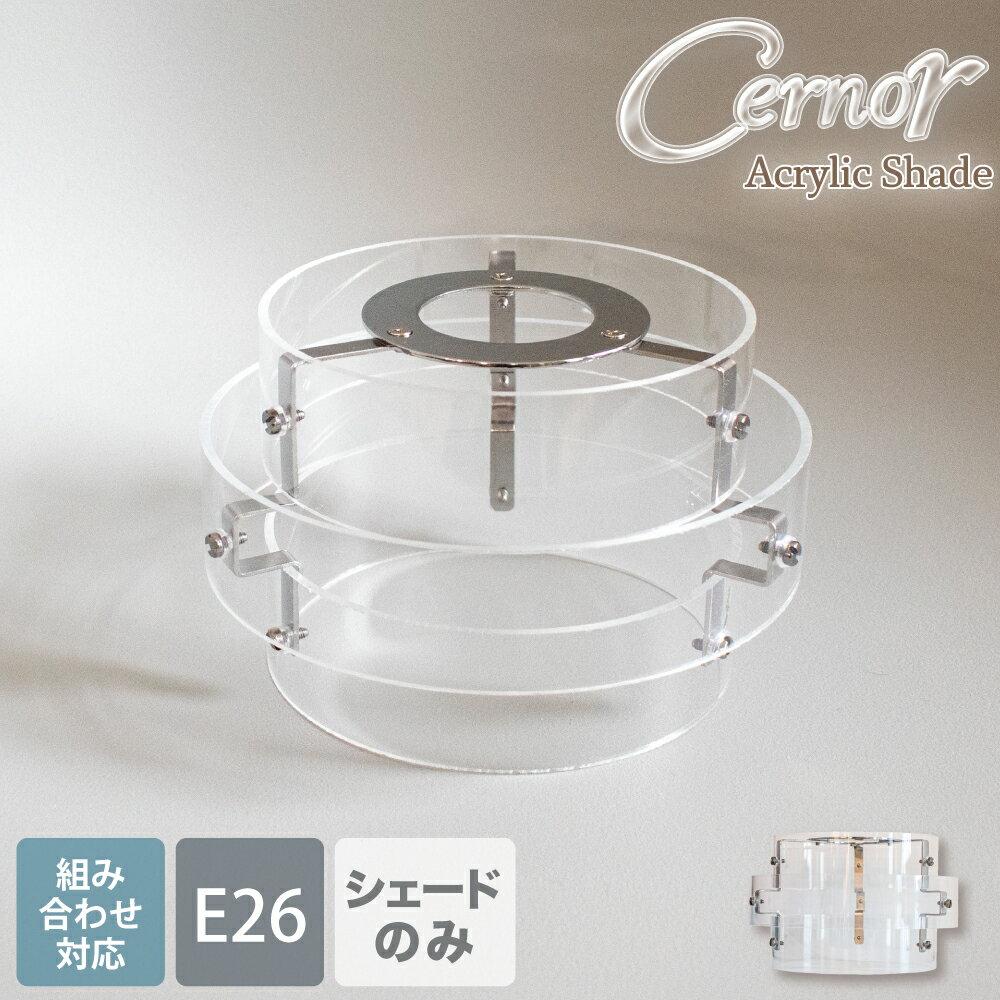照明 ライト おしゃれ E26 シーリングライト ペンダントライト 電球 シェード シェードのみ セード アクリル クリア 透明 LED ダイニング 玄関 トイレ 組み合わせ 間接照明 カフェ シンプル 北欧 アンティーク cernor S チェノール