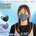 マスク 冷感 洗える ひんやり 接触冷感 洗えるマスク 冷感マスク UVカット 抗菌 防臭 涼しい 大人用 男女兼用 蒸れない 立体 飛沫対策 花粉 おしゃれ 立体マスク 通気性 スポーツ ジョギング ジム 運動 クールマスク マスクーール
