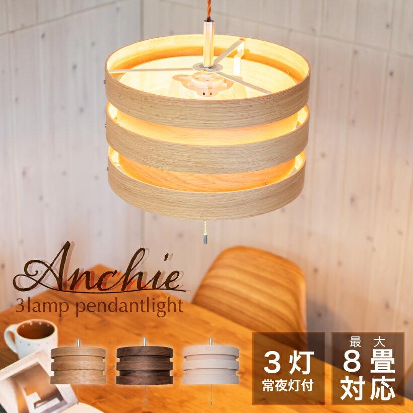 ペンダントライト 照明 電気 おしゃれ ダイニング 北欧 LED 6畳 8畳 リビング 寝室 照明器具 明るい キッチン カウンター 玄関 カフェ ナチュラル シンプル 天然木 Anchie アンシェ 3灯ペンダント