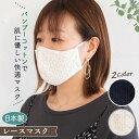 マスク 日本製 レース おしゃれ コットン 天然素材 抗菌
