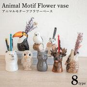 フラワーベース動物ミニ陶器一輪挿しペン立ておしゃれ可愛いドライフラワー花花瓶インテリアネコねこしろくまシロクマ鳥シマエナガギフトプレゼントアニマルベースF04-0045