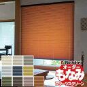 ニチベイ プリーツスクリーン もなみ 和室 洋室 取付簡単 サイズ オーダー プリーツカーテン もなみ ヒナタ