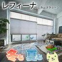 省エネ・節電! エコ生活! ニチベイ ハニカムスクリーン レフィーナ ココン(防炎) H2001〜2008