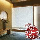 プリーツスクリーン オーダー タチカワブラインド プリーツスクリーン ペルレ 和紙調 ホウガ PS-6103〜6104