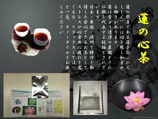 リラックスイライラほうじ茶高級漢方蓮の心茶