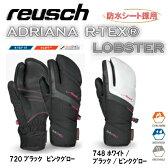 2017モデル【REUSCH】ADRIANA R-TEX® XT LOBSTER/ロイッシュ スキー グローブ人気3本指 革グローブ/レディース/スキー グローブ/スキー 手袋