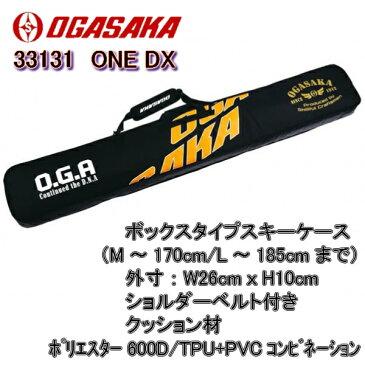 スキーケース【OGASAKA】オガサカ ONE DX 1台用 SKI CASE