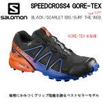 【SALOMON】18SSトレイルランニングシューズSPEEDCROSS4GORETEXBlack/ScarletIbis/SurftheWeb☆トレラン/メンズ/男性用/トレーニング/レース/ロード/初級者から上級者向け