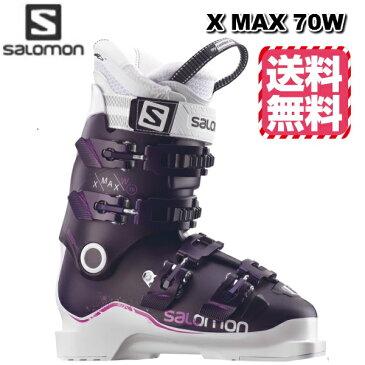 【お買物マラソン期間P5倍】2018【SALOMON】サロモン スキーブーツ足型フィット!中・上級向け X MAX 70 W【送料無料】