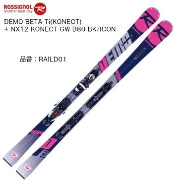 【創業祭ポイント10倍】ロシニョール 2019 2020 ROSSIGNOL DEMO BETA TI KONECT+ NX 12 KONECT GW B80 スキー デモ ベータ ビンディングセット