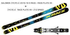 【SALOMON】サロモンスキー2015/2016X-RACE+RacePlateXX+Z12speedビンディングセット<送料無料>★ビンディング取付工賃無料