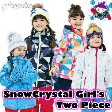 【OUTLET】【PHENIX】2018 フェニックス こども スキーウェア Snow Crystal Girl's Two-Piece ツーピースPS7H22P90 スキー キッズ ジュニア 子供 女の子 上下セット ジャケット&パンツ 130 140 150 160 ガールズ