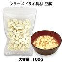 豆腐 単品 フリーズドライ スープ みそ汁 具材 調味料 アミュード 大袋(100g) 1