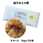 送料無料業務用●一袋あたり514円●柚子あえの素(1Kg×10袋×3ケース)小袋調味料アミュードお弁当即席